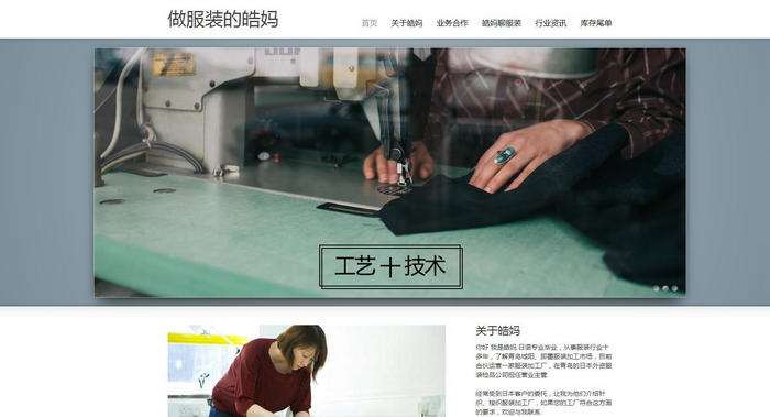 青岛服装加工厂-服装批发市场—做服装的皓妈:www.everless.com.cn