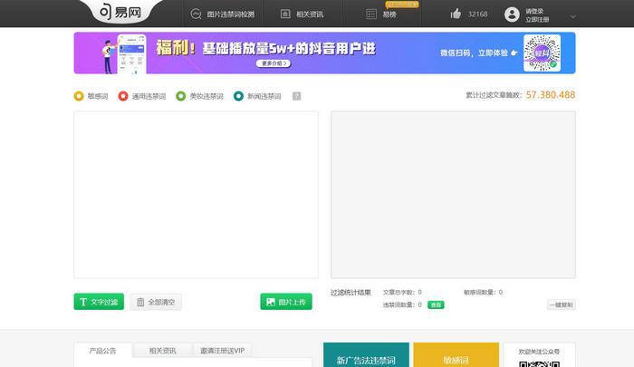 句易网-广告法淘宝违禁词敏感词在线查询检测工具:www.ju1.cn