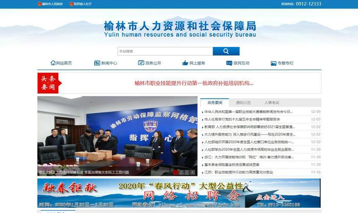 榆林人事人才信息网-榆林市人力资源和社会保障局:ylhrss.yl.gov.cn