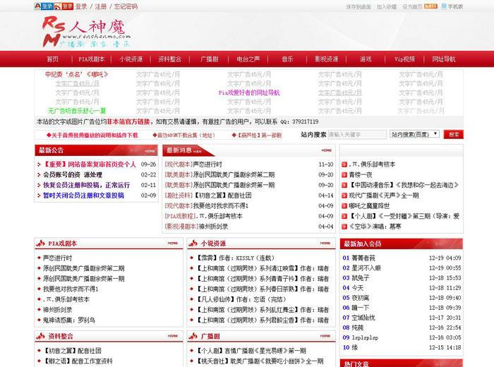 广播剧剧本网-人神魔R站:www.renshenmo.com