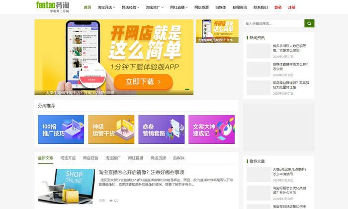 芬淘网-淘宝开店:www.agoow.cn