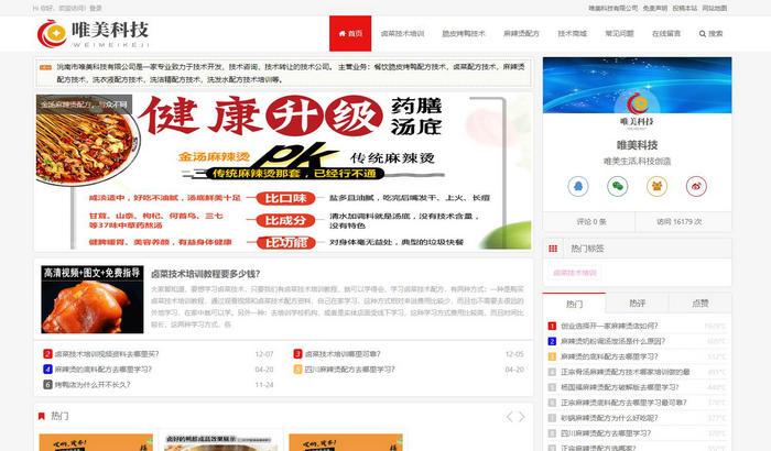 卤菜技术培训- 洮南市唯美科技有限公司:www.sunlei168.com