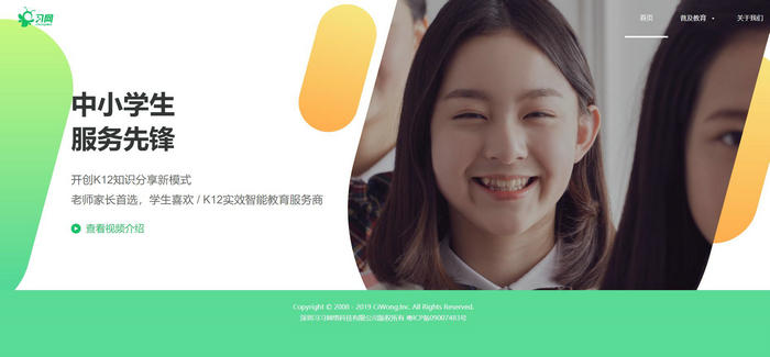 习网:https://www.ciwong.com/