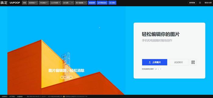 稿定设计-在线PS软件-在线制作编辑图片:www.uupoop.com
