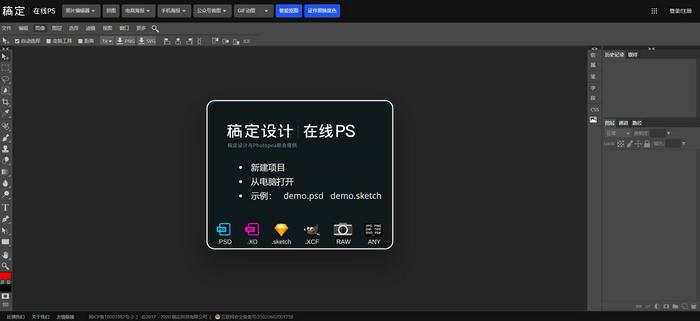 在线PS-PS软件网页版-稿定设计:ps.gaoding.com