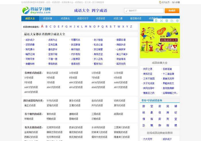 得益网: www.netyi.net