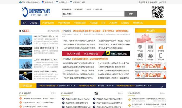 地信网-地理信息产业网:3s001.com