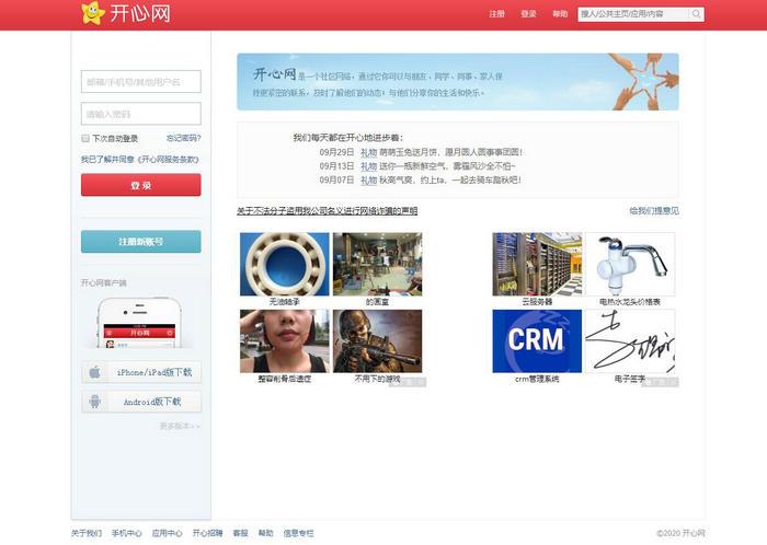 开心网简版:www.kaixin001.com