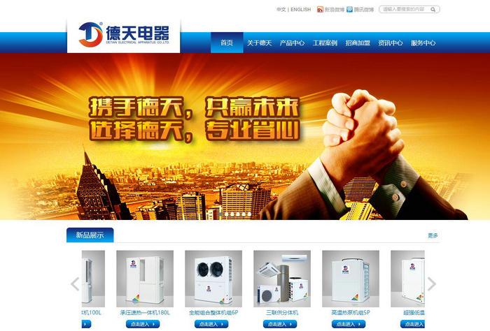 德天空气能-佛山市德天电器有限公司:www.detiandianqi.com