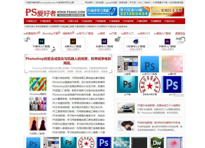 Ps教程自学网-PhotoShop教程:www.psahz.com