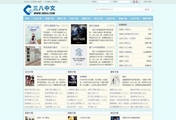 三八文学网:http://www.38xiu.com/