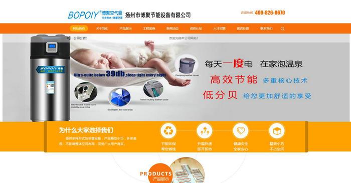 空气能机组-扬州市博聚节能设备有限公司:www.yzbjjn.cn