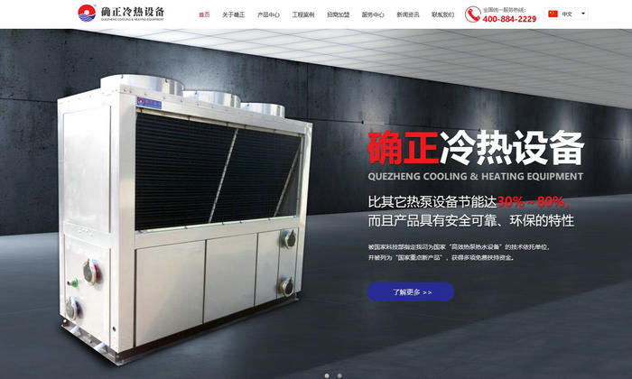 确证空气能热水器-佛山市确正冷热设备有限公司:www.quezheng.com.cn
