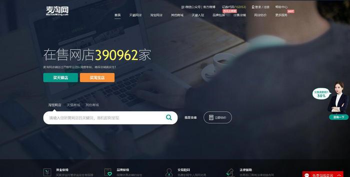 麦淘网:www.maitaowang.com