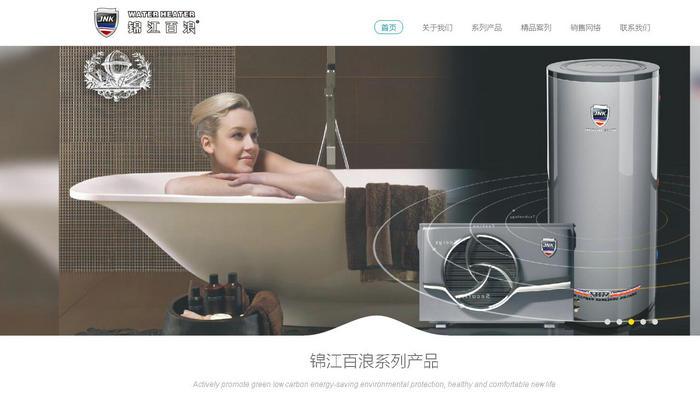 锦江百浪空气能-锦江百浪新能源有限公司:www.jnkno1.com