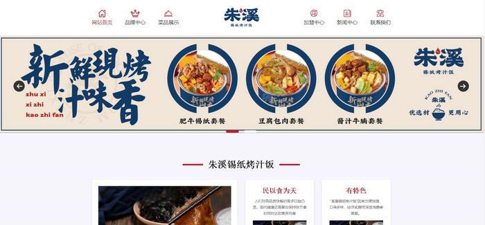 朱溪锡纸烤汁饭_杭州亿博餐饮管理有限公司:www.hzybcy.com