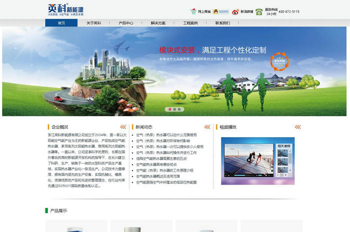英科空气能热水器-浙江英科新能源有限公司:www.yingkexny.com.cn