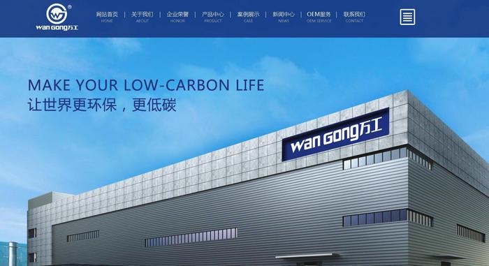 万工空气能热水器-佛山市万工电器有限公司:www.wangongdianqi.com