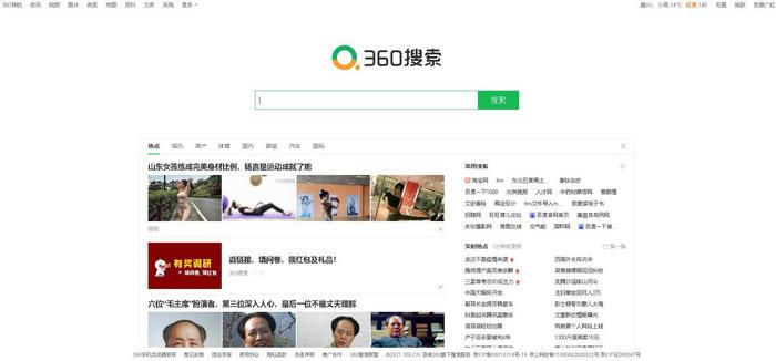 360搜索引擎:www.so.com