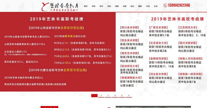 艺林书画教育中心-太原书法高考培训:www.yilinshuhua.com