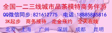 全国一二三线城市品茶模特商务伴游北京上海广州深圳成都昆明3K起步商务接待定金预约全天在线qq微信同步821612775电话18885885816