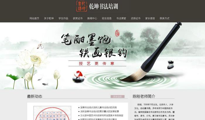 淄博张店乾坤书法培训班:www.qiankunshufa.com