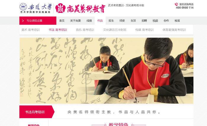 合肥书法高考培训-安徽尚美艺术学校:www.ahmeishu.com