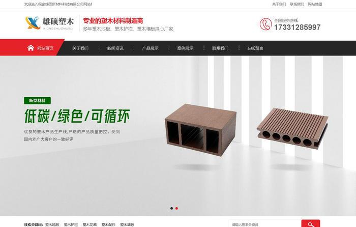 木塑护栏-,河北木塑厂家:www.musuhulan.com