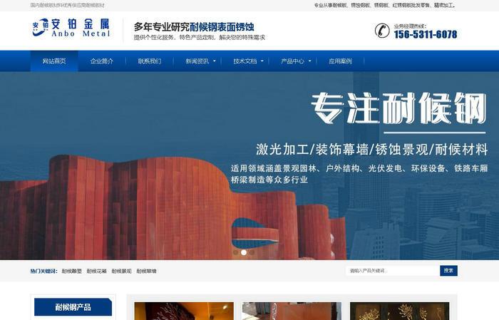 耐候钢板景观加工厂:www.xmjjz.com